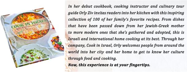 Israeli Jewish Food cooking
